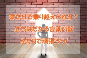 【外国人との恋愛】立ちふさがる5つの言葉の壁を乗り越えよう!