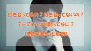 【疑問解消】外国人と付き合うまでの関門!?デーティング期間って?