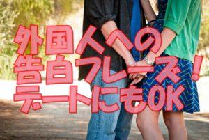 【恋愛英語】外国人を惚れさせる告白フレーズを紹介!デートにもOK