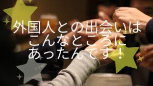 【外国人と恋愛】はじまりはこんなところにあるんです!!