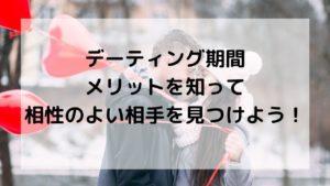 デーティング期間のメリットって?日本でも同じ考えはある?