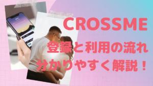 【マッチングアプリ】CROSSME利用の流れをばっちり解説!