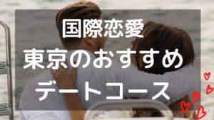 【国際恋愛デート】東京の意外と知られていない穴場コースは水上バス!