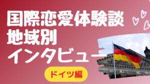 【ドイツ編】外国人との甘~い国際恋愛体験談【インタビュー】